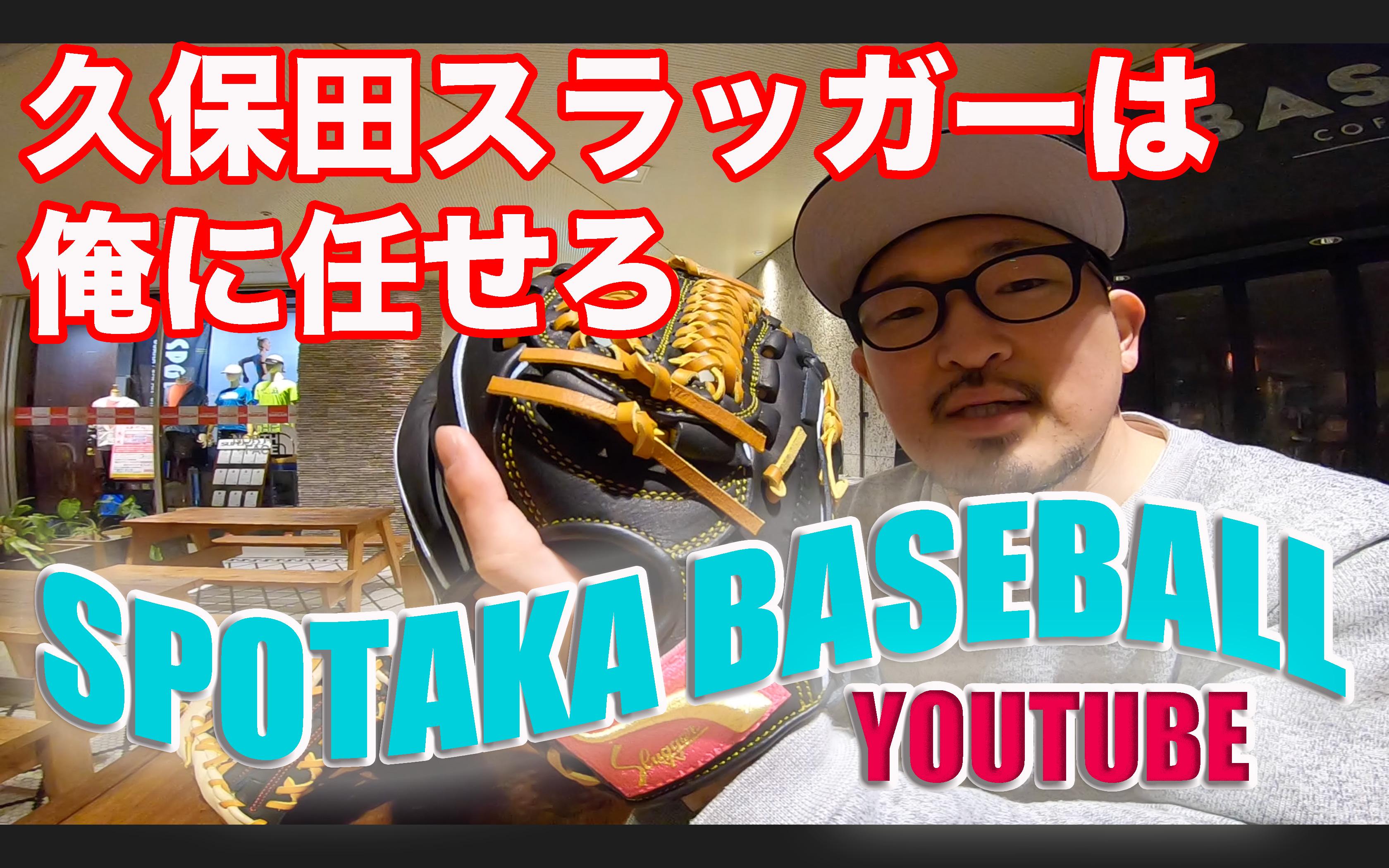 草野球って今はこんなにもすごいの?SPOTAKA野球経験者に関西の草野球事情について聞いてみた。(前編)