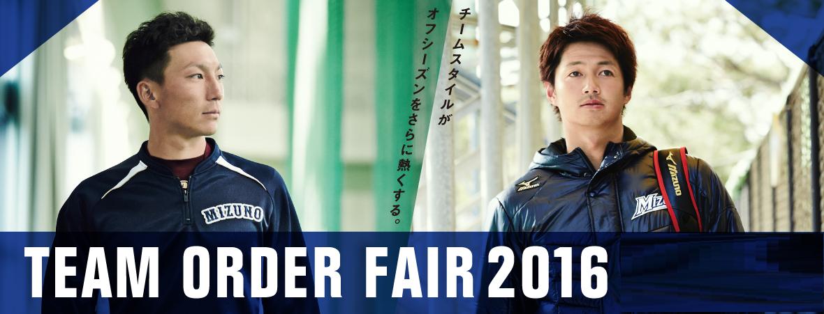 baseball_slider_20160831_teamorderfair