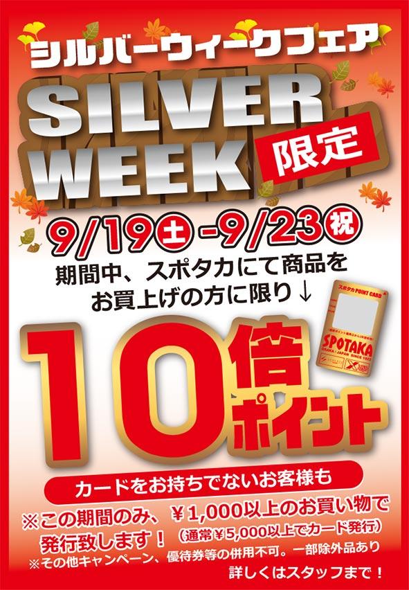 silverweek