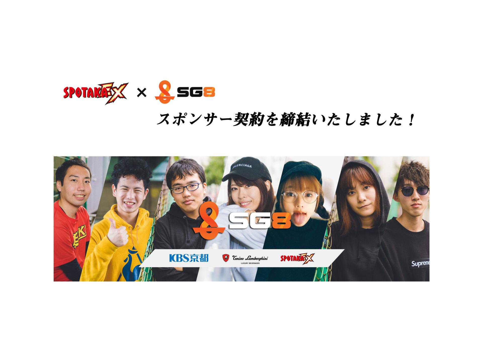 eスポーツチーム【SG8 / SUSANOO GAMING 8】とスポンサー契約を締結いたしました!