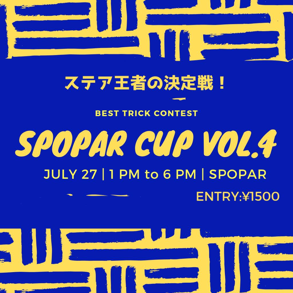 【REPORT】SPOPAR CUP VOL.4〜ステア王者の戦い〜
