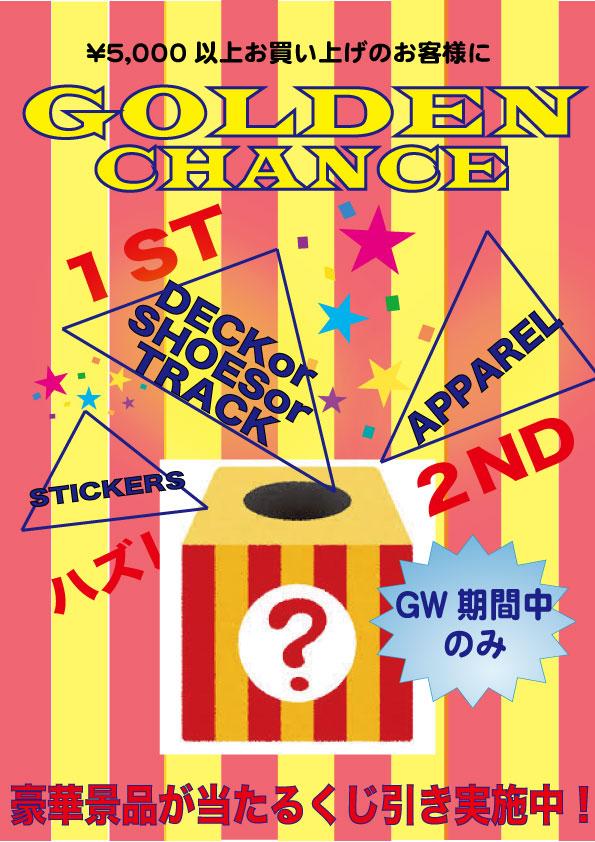 4/27〜5/6 【GW FAIR 開催中!!!】