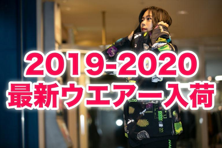 2019-2020最新モデル