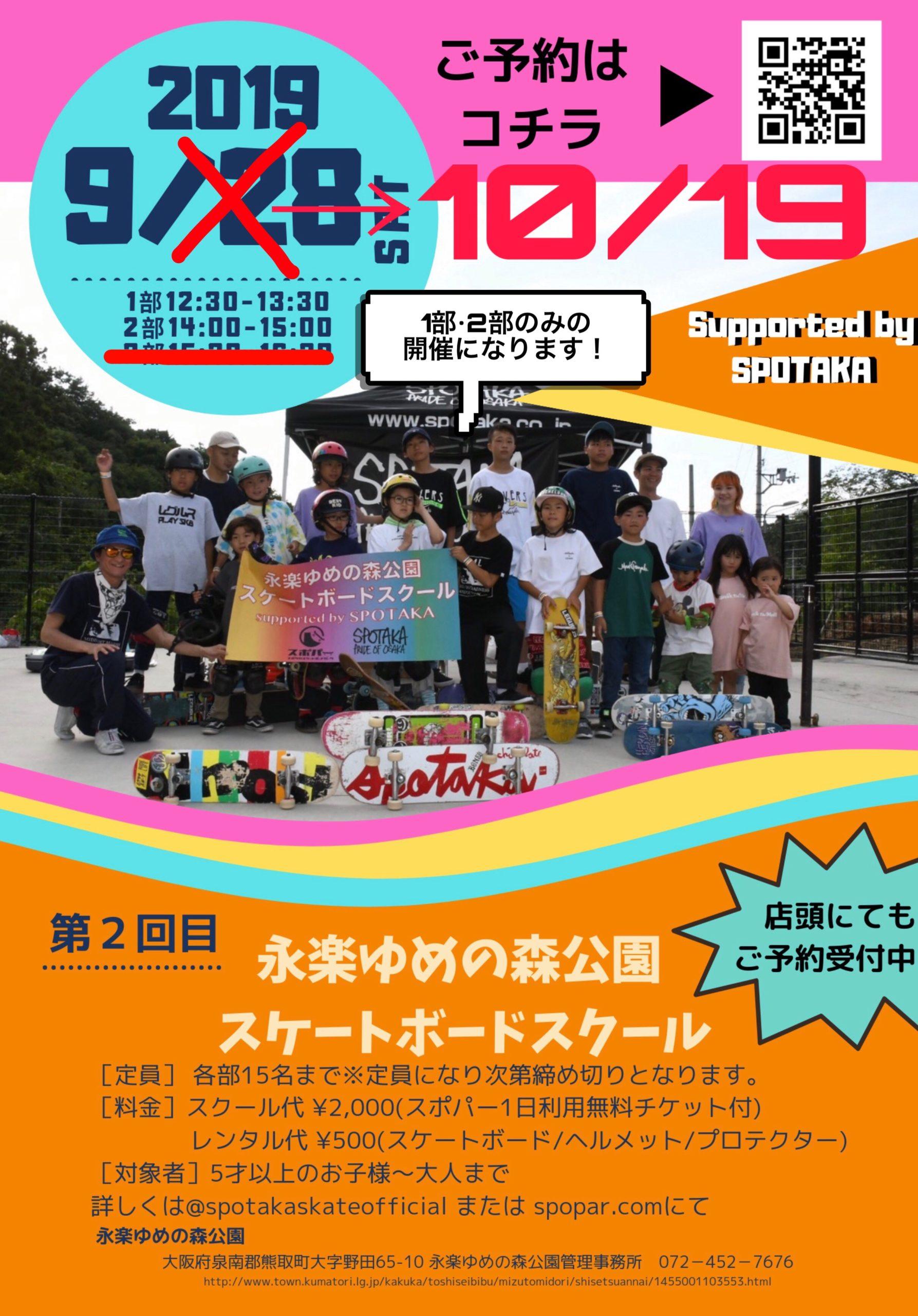 10/19(土)に振替!【永楽ゆめの森スケートボードスクール supported by SPOTAKA】