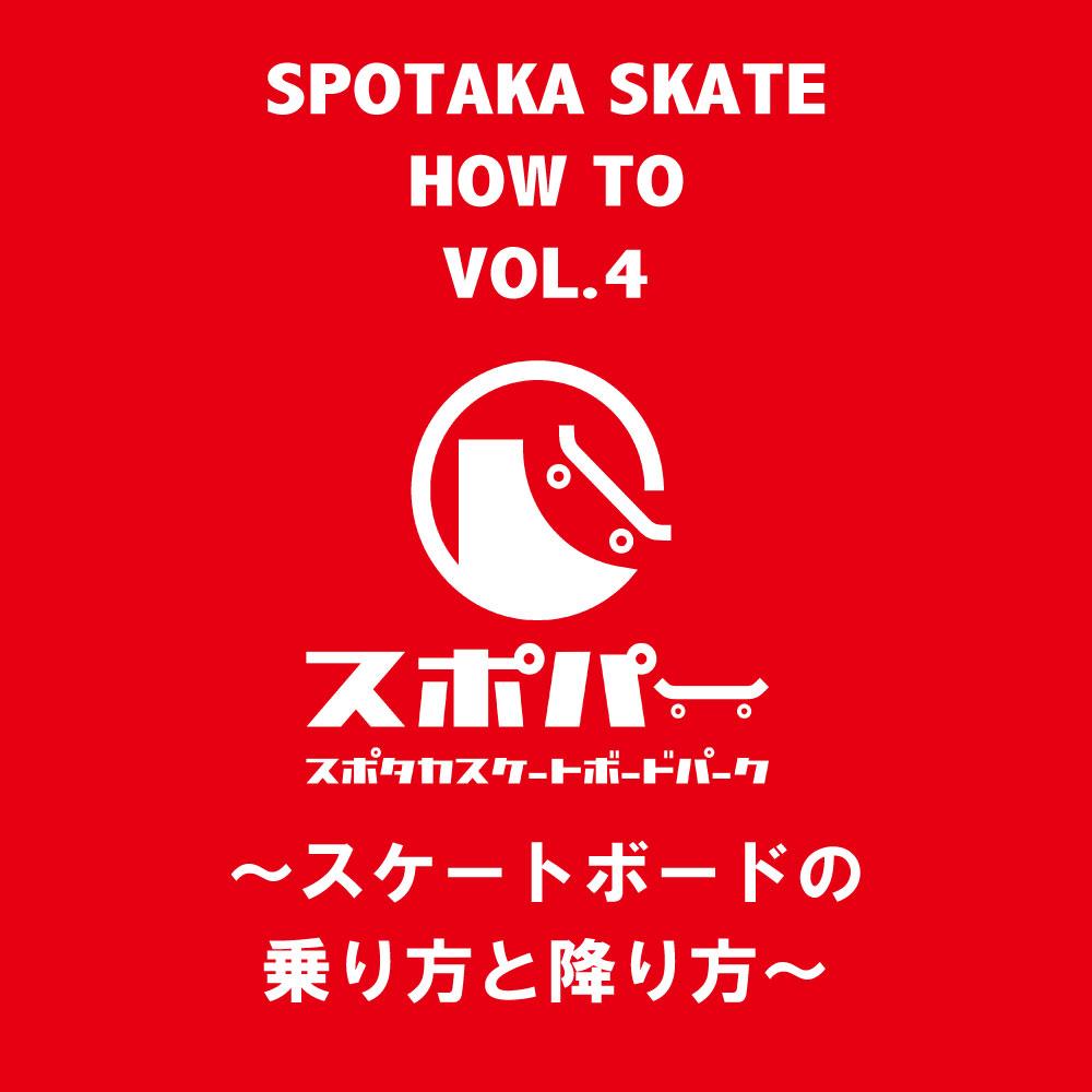 SPOTAKA SKATE HOW TO VOL.4【スケートボードの乗り方と降り方】