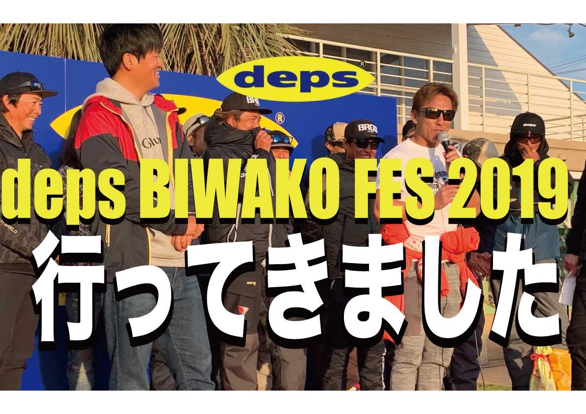 deps BIWAKO FES 2019に行ってきました
