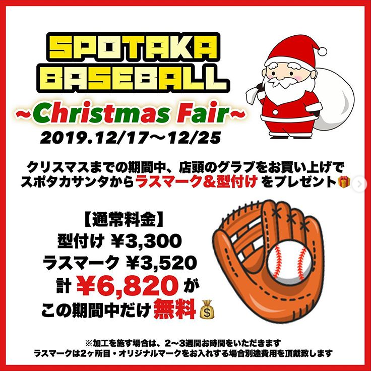 SPOTAKA BASEBALL ~Christmas Fair~