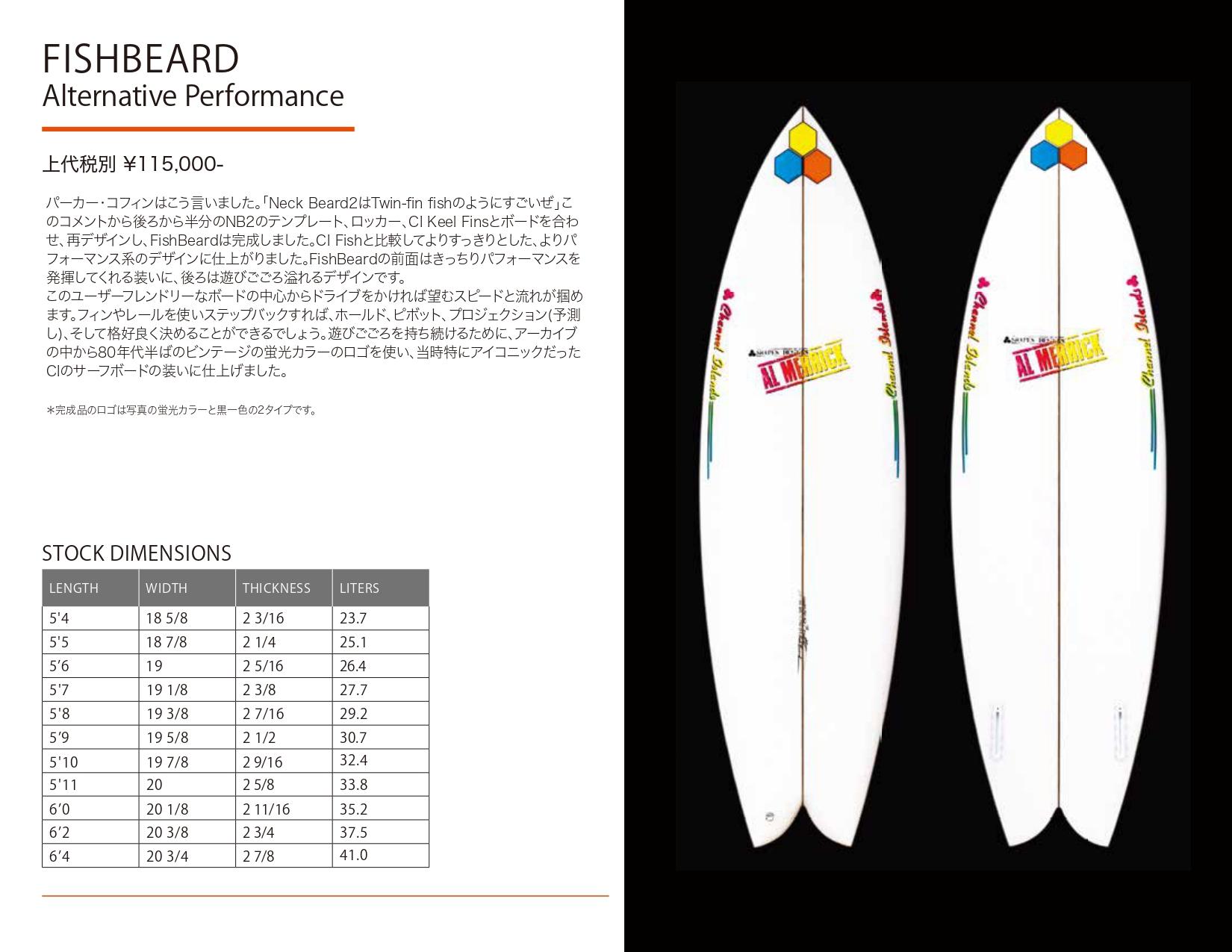 CHANNEL ISLANDS SURF BOARD / FISH BEARD アーリーオーダーキャンペーン開催!