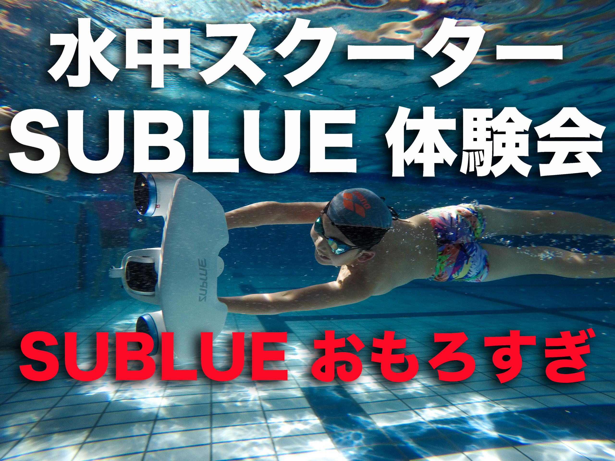 未来の乗り物 水中スクーター SUBLUE体験会に行ってきた