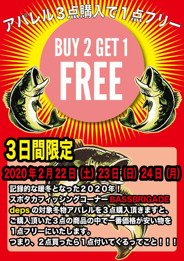 BUY2GET1 FREE フィッシングアパレル冬物セール開催