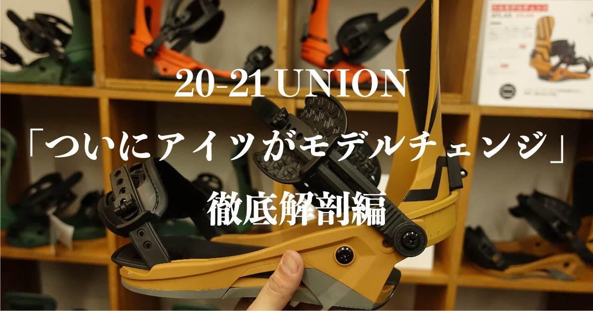 20-21 UNION 「ついにアイツがモデルチェンジ」徹底解剖編