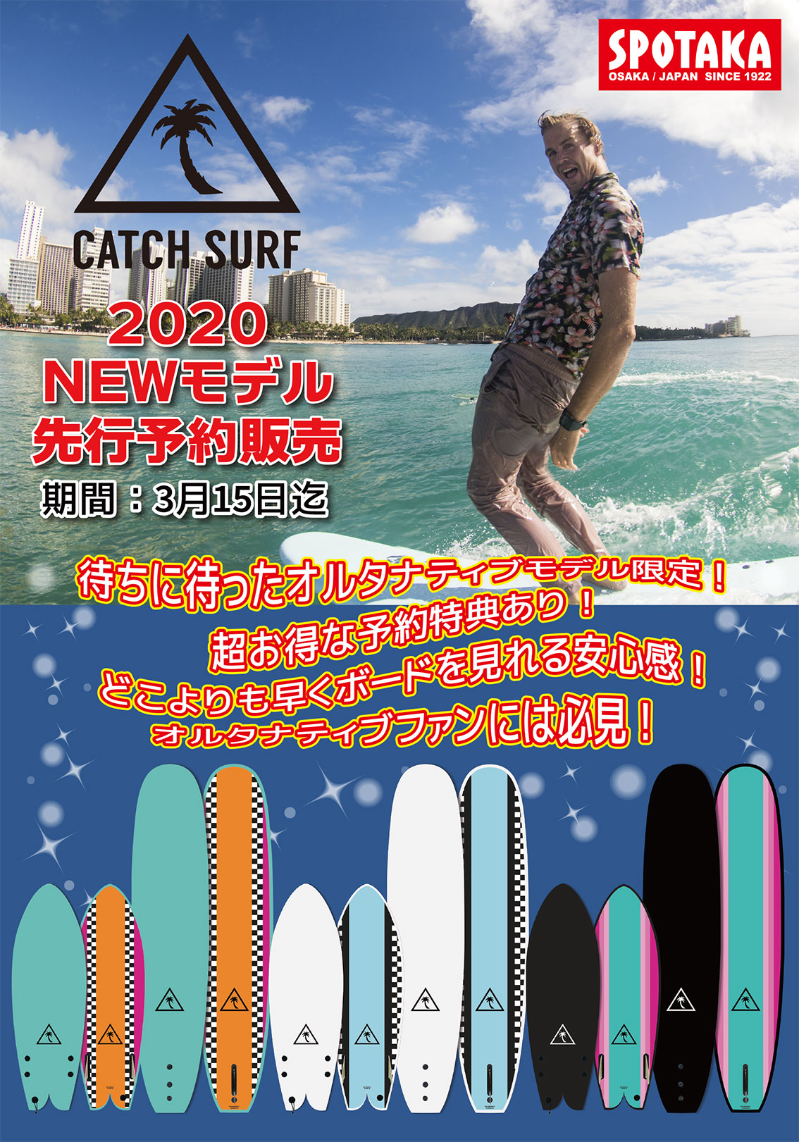 CATCH SURF x SPOTAKA NEWモデル先行予約販売 実施中です!