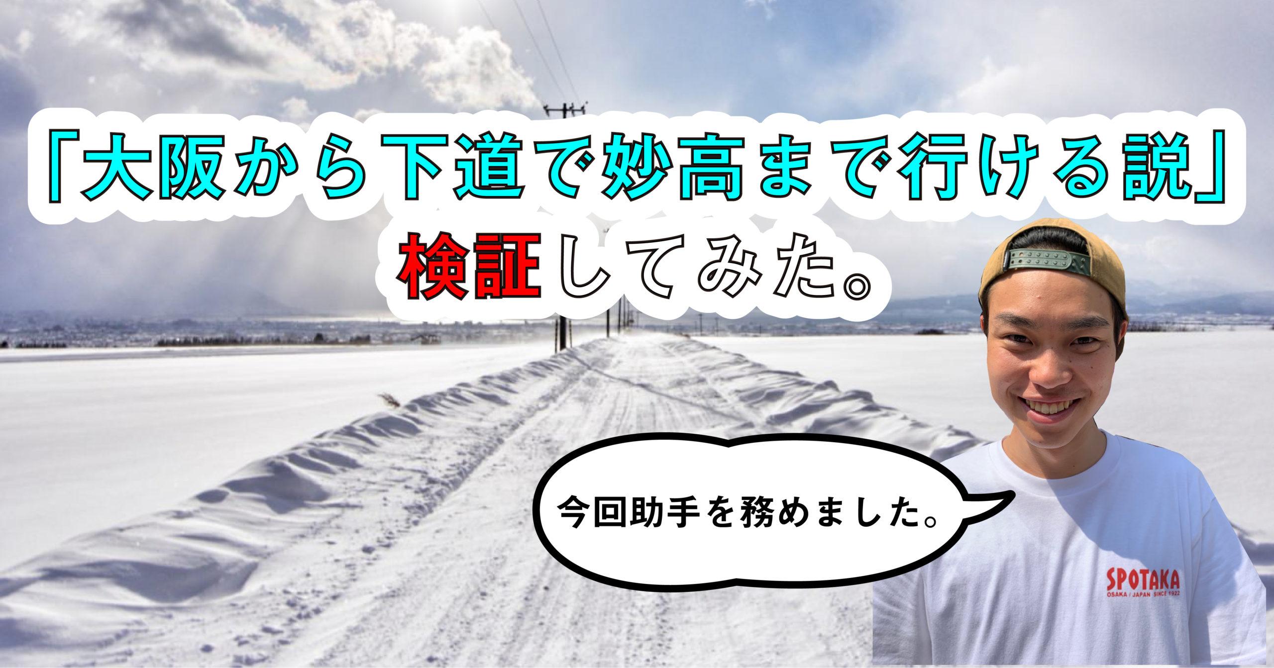 「大阪から下道で妙高まで行ける説」検証してみた。
