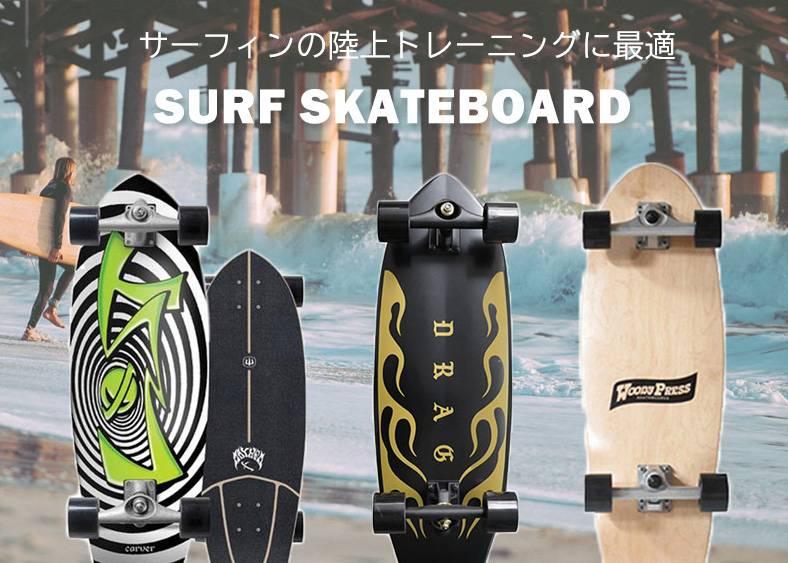 海に行けないそんな時【サーフスケートボード】陸でもsurfinはできる!?サーファーのためのスケートボードがついに入荷!