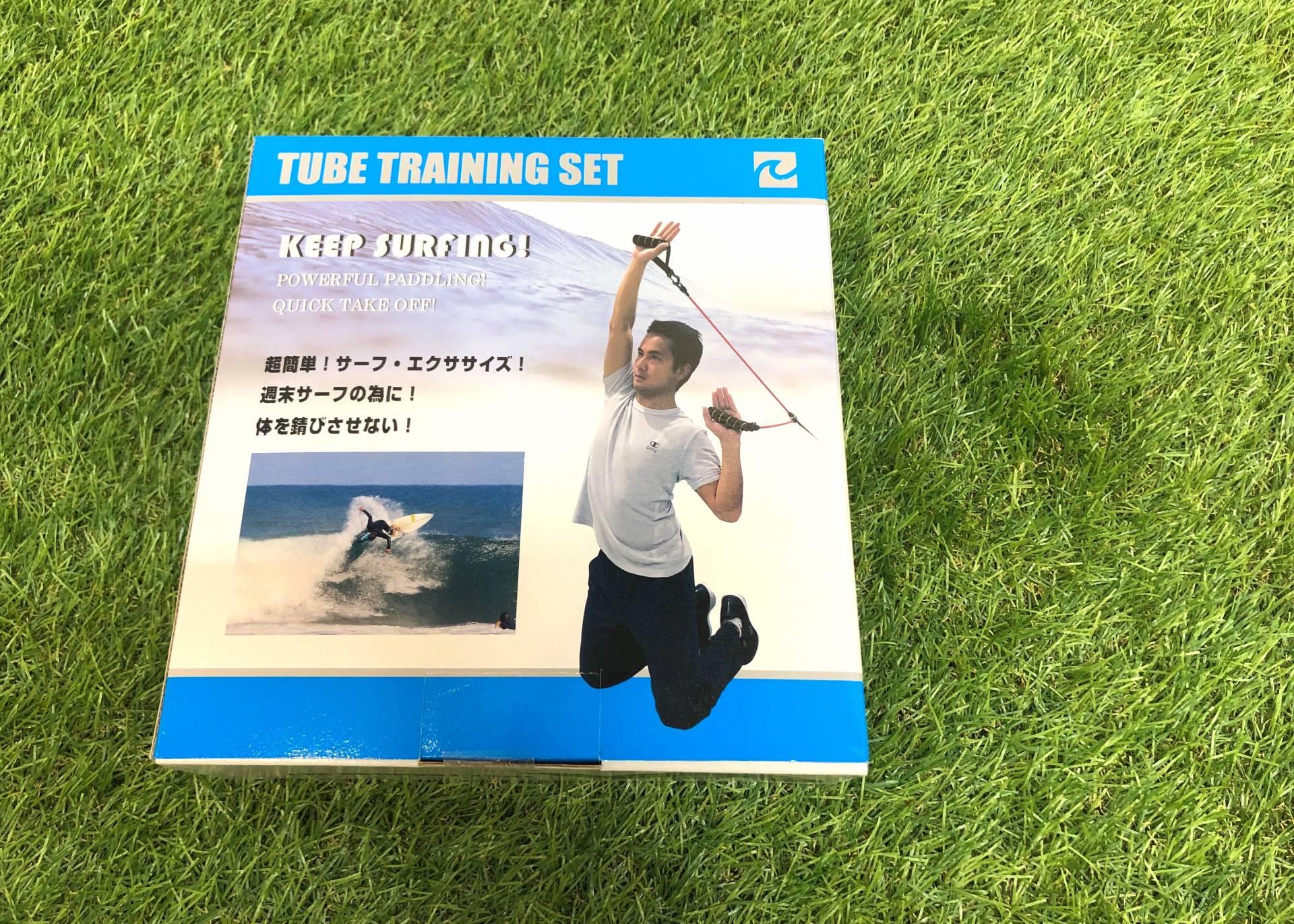 【EXTRA】自宅でパドリング強化ができる!オススメせずにはいられない、サーファー&スイマーの為のトレーニングチューブセットが入荷!
