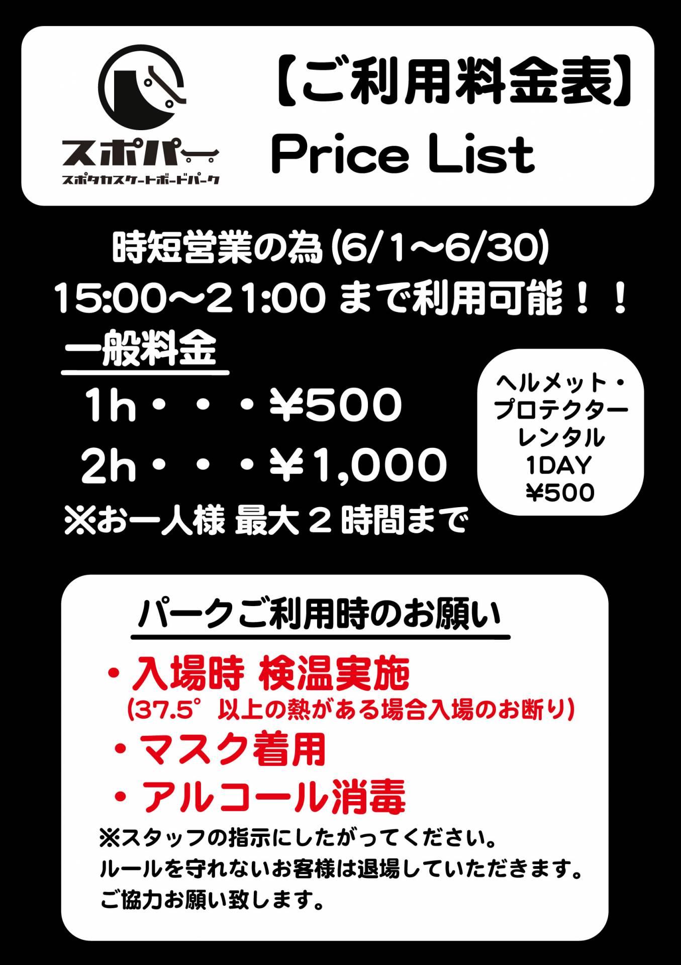 6/1〜パーク営業再開致します〜!!!