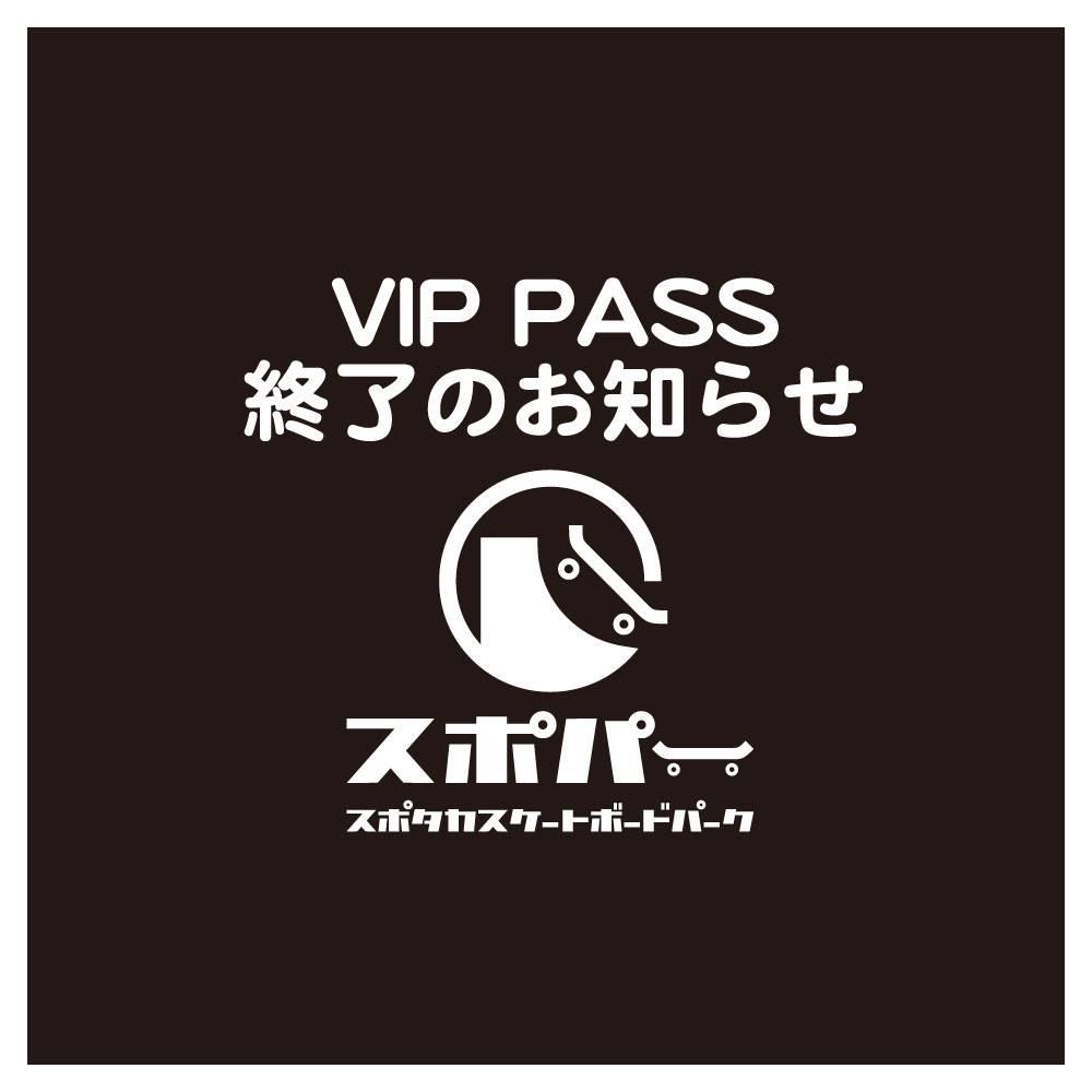 【月パス】VIP PASS終了のお知らせ