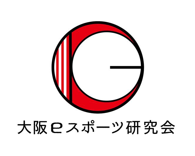 大阪eスポーツ研究会