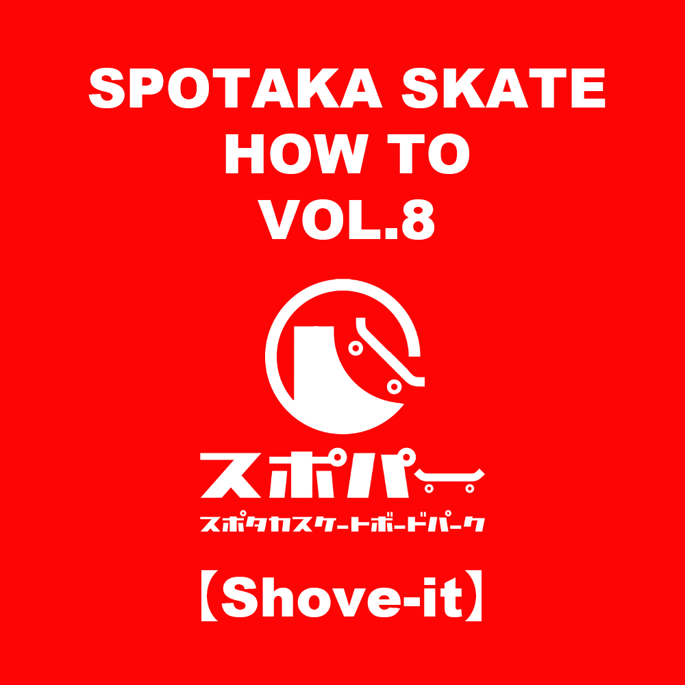 SPOTAKA SKATE HOW TO VOL.8【ショービット】