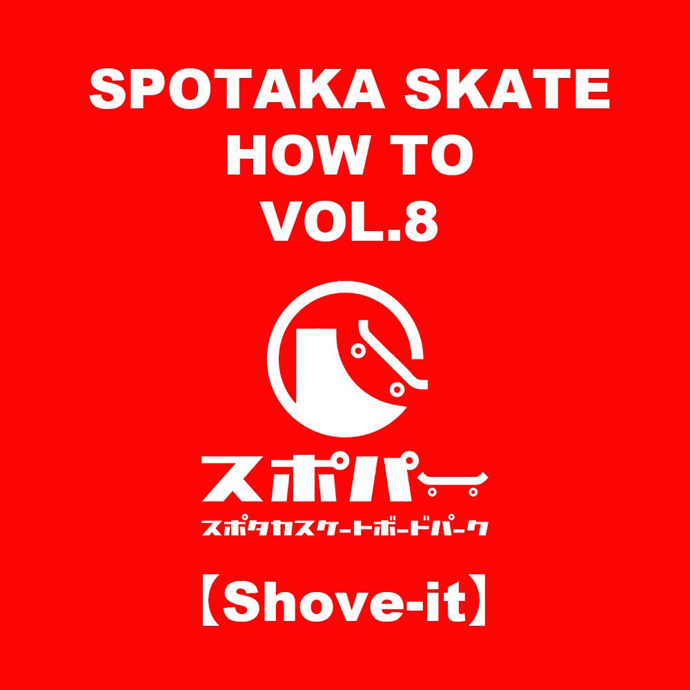 SPOTAKA SKATE HOW TO VOL.8【ショービット】
