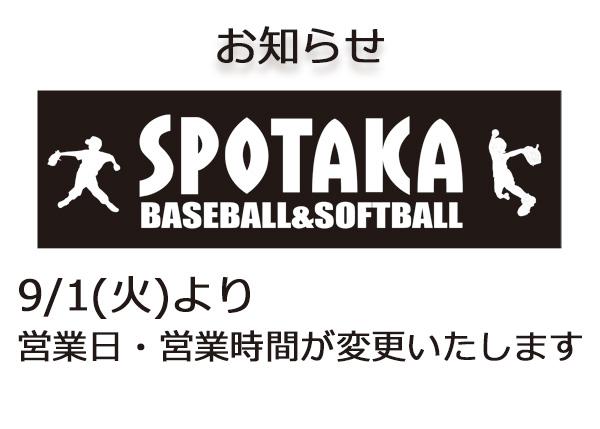 【お知らせ】ベースボールショップの営業日・営業時間が変更いたします!