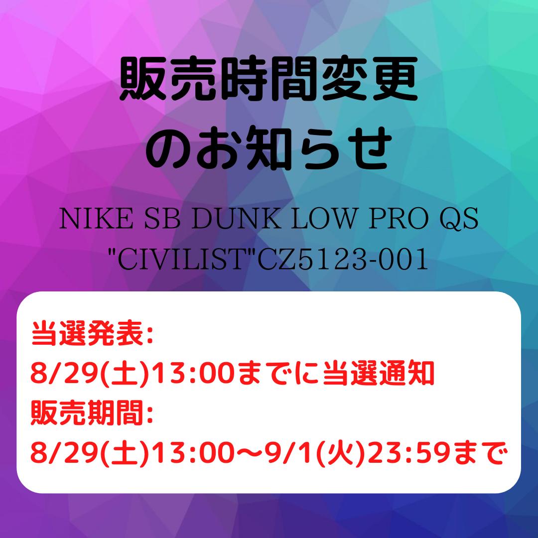 【当選通知・販売時間変更のお知らせ】NIKE SB DUNK LOW PRO QS