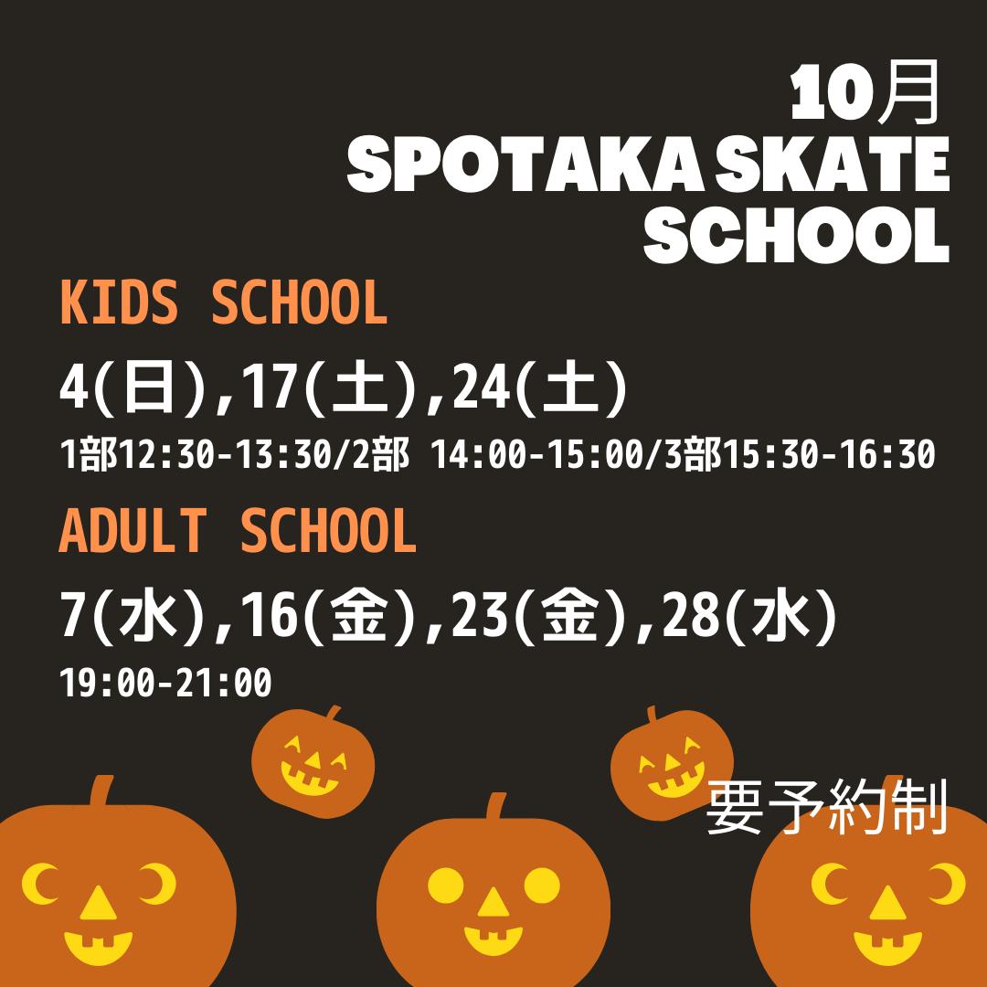 10月スクールとイベント