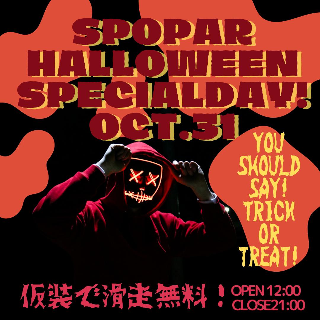 10/31(sat)ハロウィン限定!SPOPAR仮装で滑走無料!!!