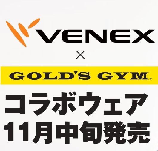 ベネクス×ゴールドジムコラボウェア発売のお知らせ