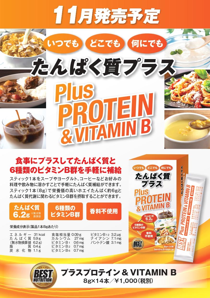 プラスプロテイン&ビタミンB発売お知らせ