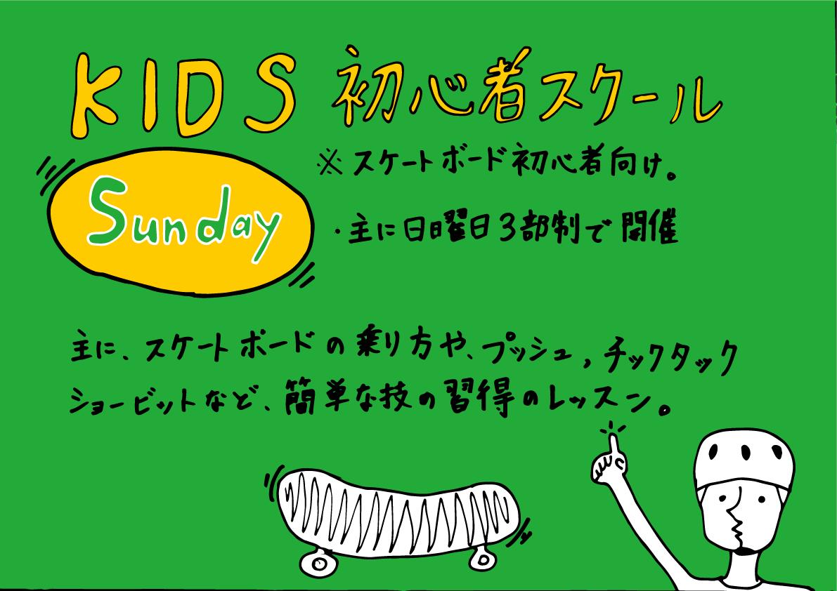 11月よりKIDS SCHOOLが変わります!!!