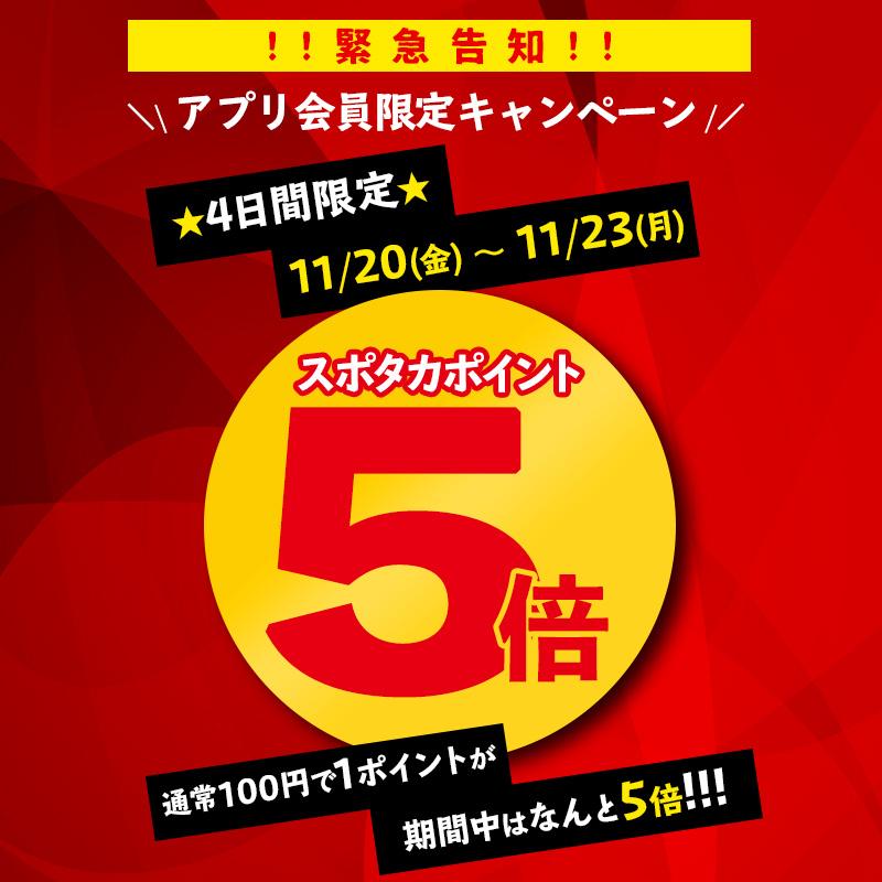 11/20-11/23の4日間限定でスポタカアプリ ポイント5倍キャンペーン!