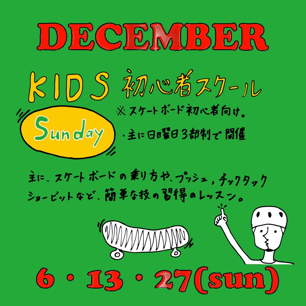 12月スクールとイベントスケジュール★