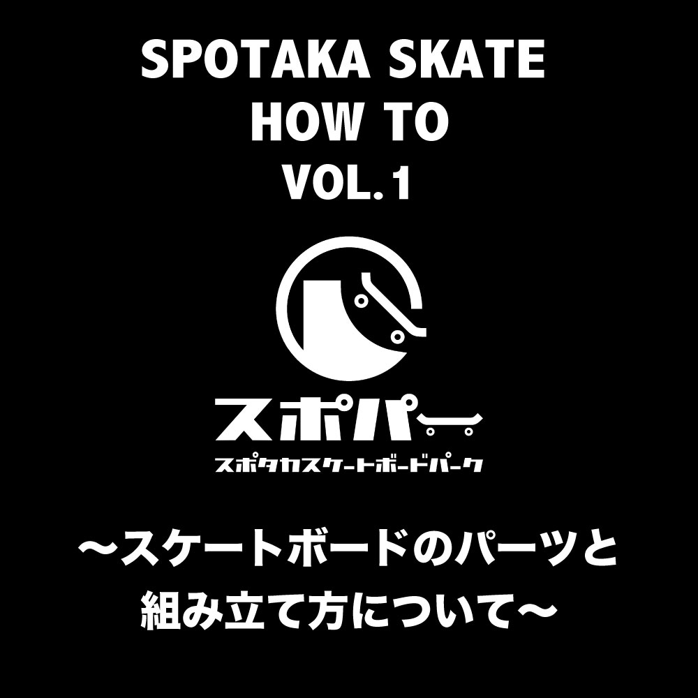 HOW TO動画配信スタート!【スケボーのパーツと組み立て方】