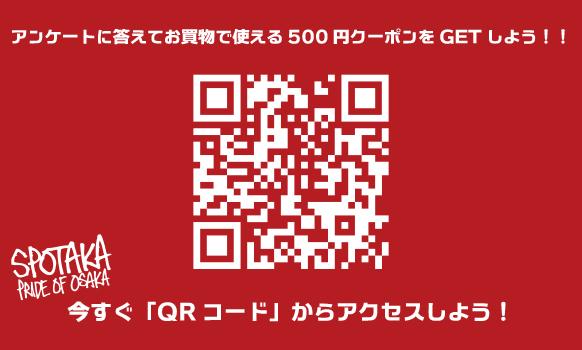 アンケートに答えてスポタカ スケートショップで使える¥500クーポンをもらおう!