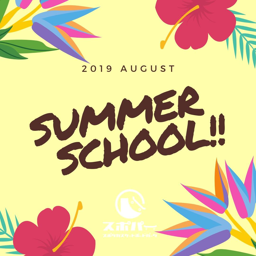 2019年8月夏季スクール開催のお知らせ♪