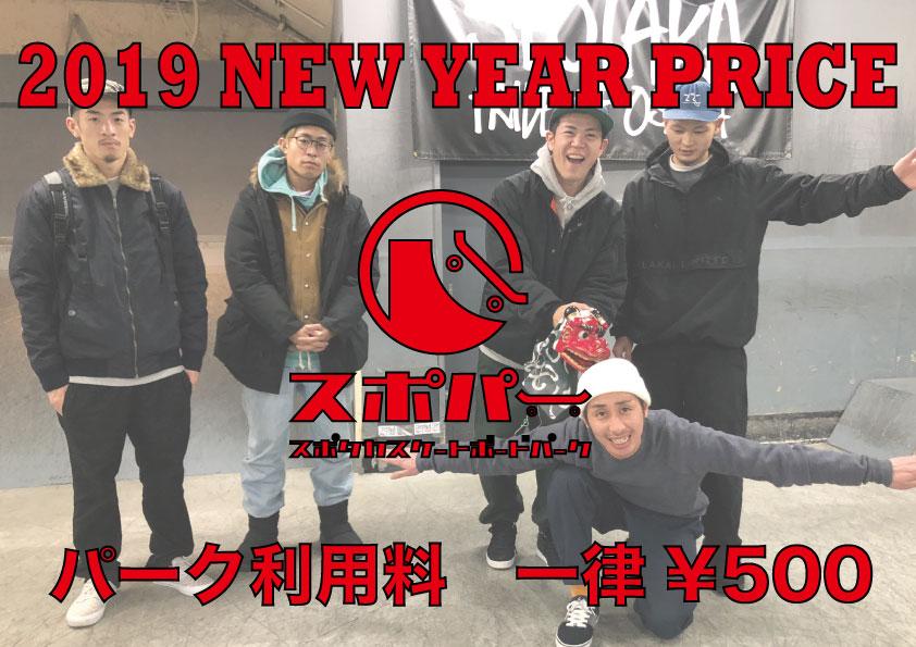 1/2-1/6までの年始期間、パーク利用料がワンコインの¥500 !!!