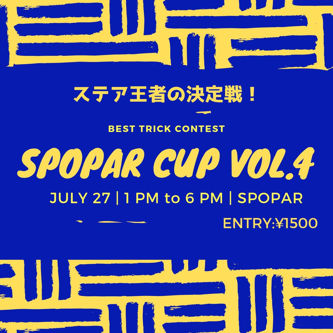 7/27(土)SPOPAR CUP VOL.4 を開催致します!!!