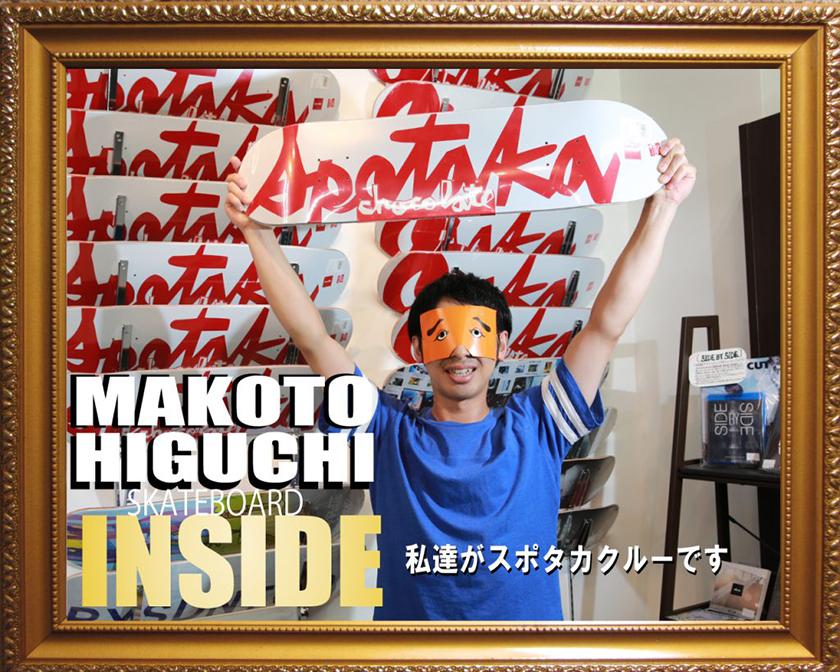 [INSIDE]私達がスポタカクルーです!スケートボード MAKOTO HIGUCHI
