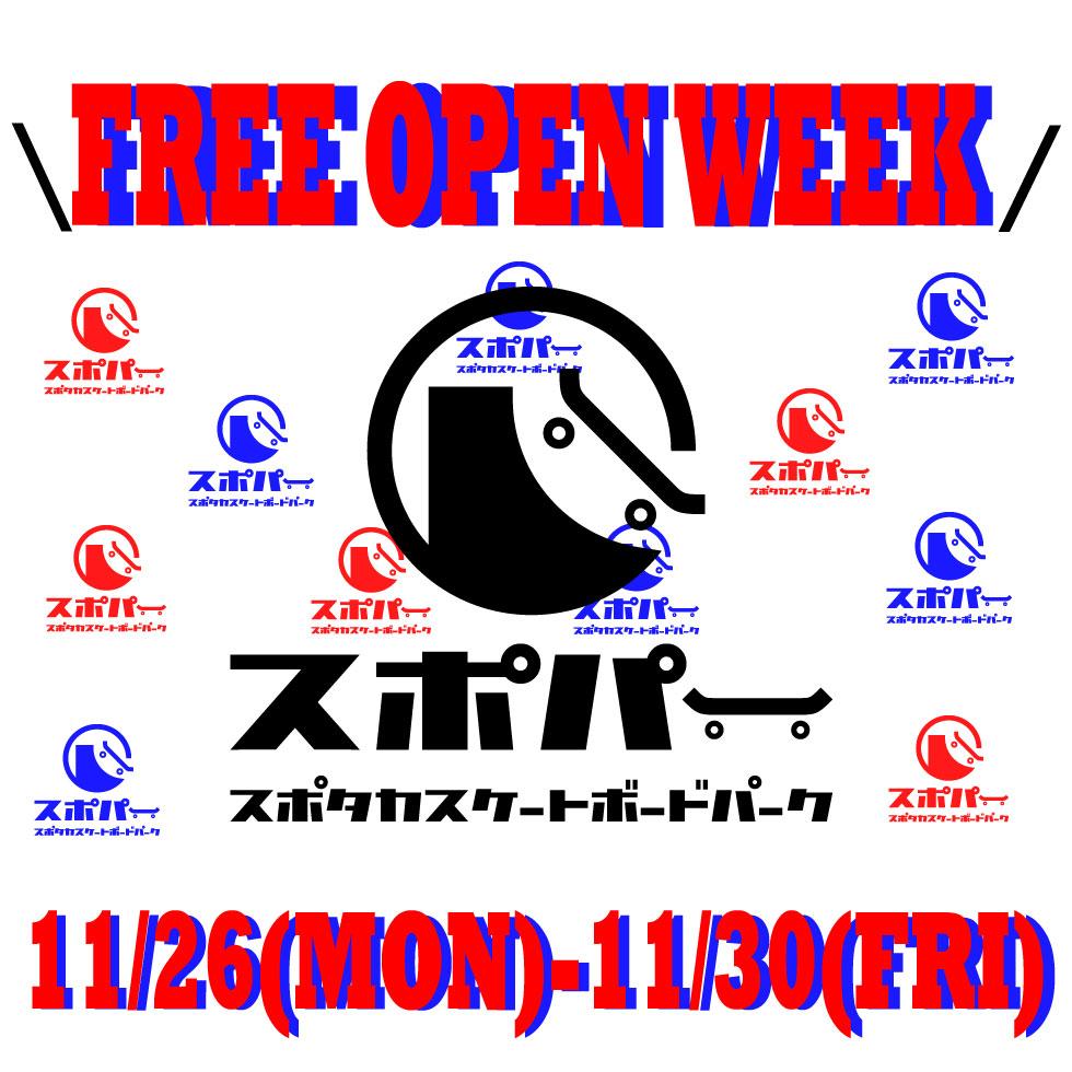 スポパー無料開放!FREE OPEN DAYは11/26(mon)-30(fri)!