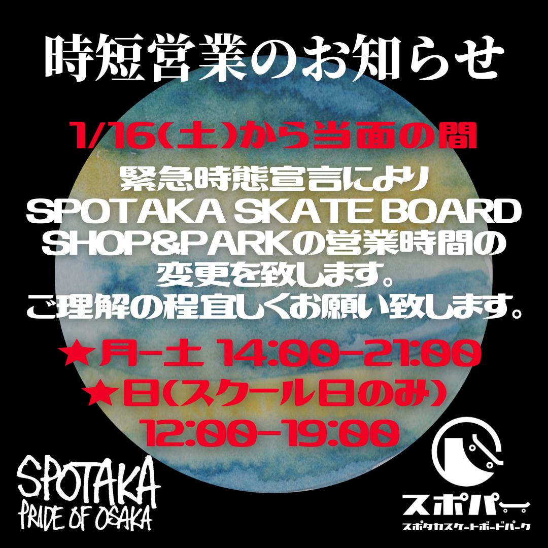 1/16(土)〜スポタスケートボードショップ&パークの時短営業のお知らせ