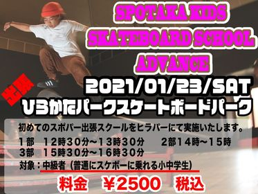 1/23(土)開催 SPOTAKA SKATE 出張スクール!!!@ひらパー