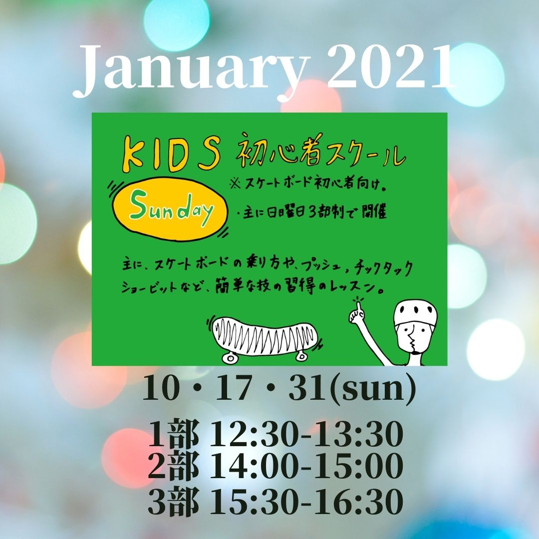 2021年1月スクールとイベントのお知らせ