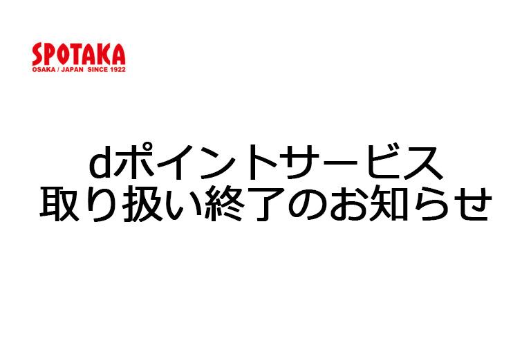 【dポイントサービス取り扱い終了のお知らせ】
