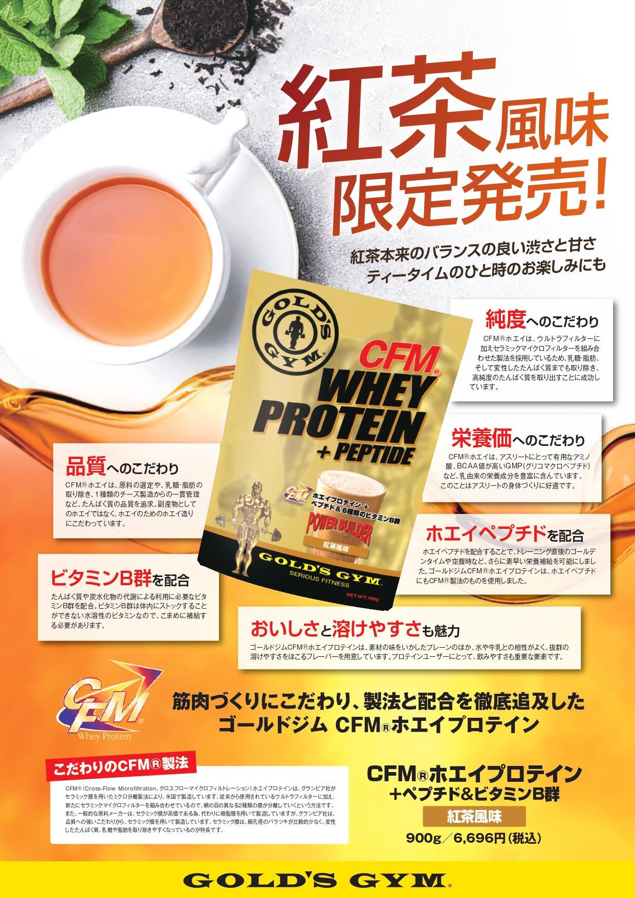 ゴールドジム CFMプロテイン 紅茶風味 数量限定発売決定!!