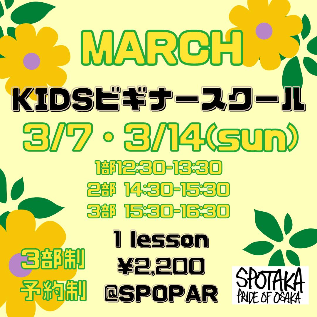 3月スクールとイベント