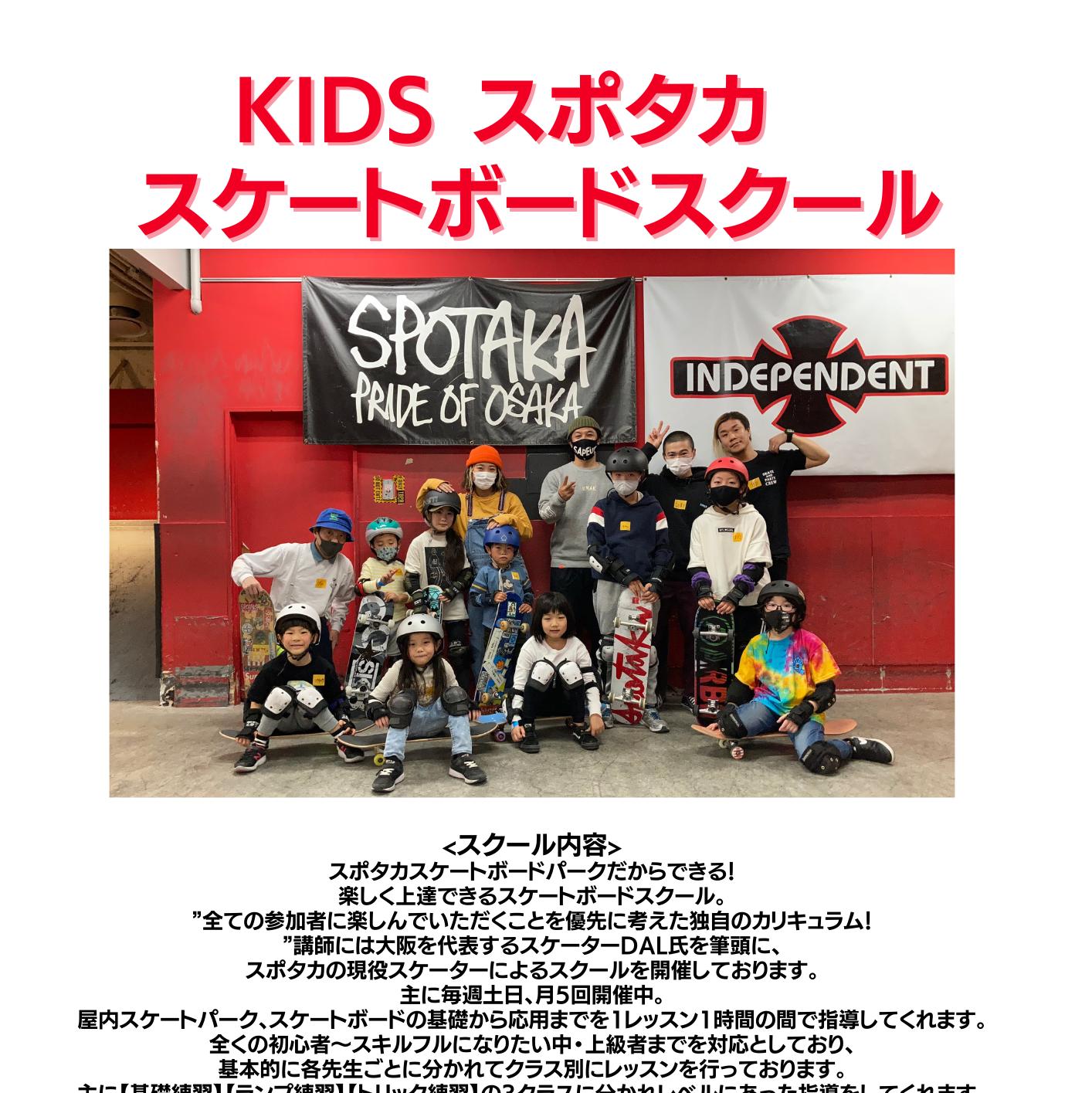 4月スケートボードスクールとイベントのお知らせ!