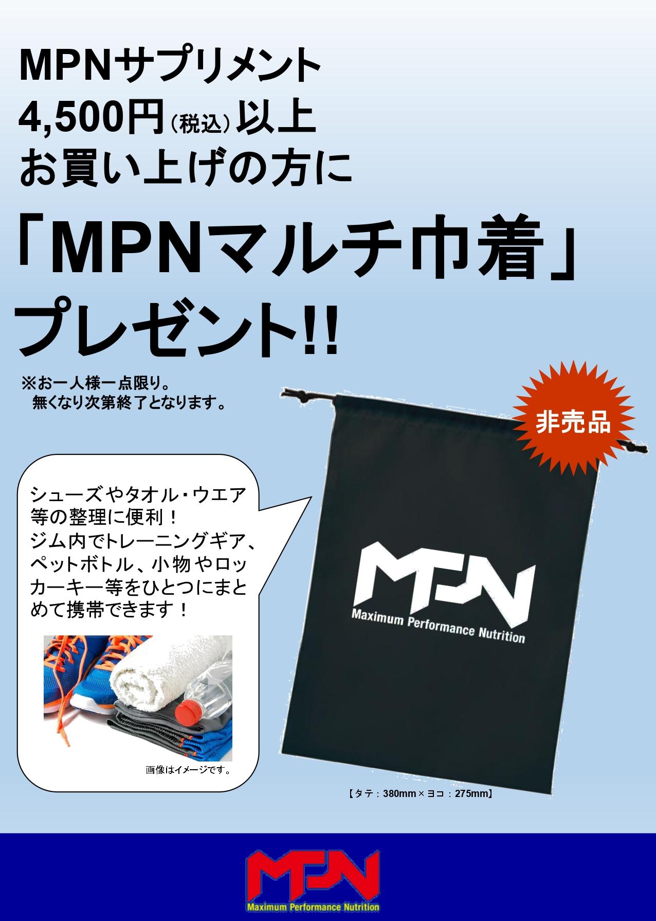 MPNマルチ巾着袋プレゼントキャンペーン