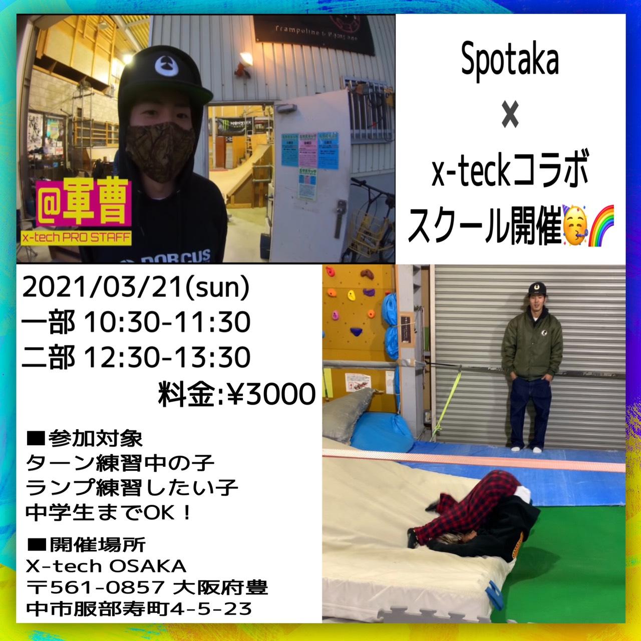 3/21(日)開催 X-tech × SPOTAKA コラボスクール!!