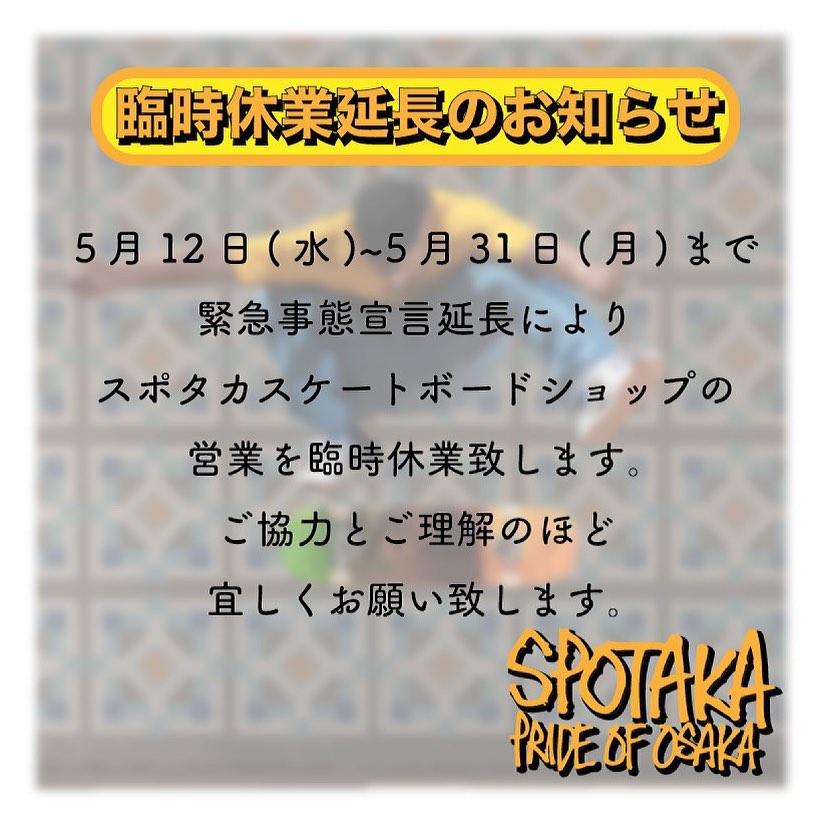 5/31(月)まで休業延長のお知らせ